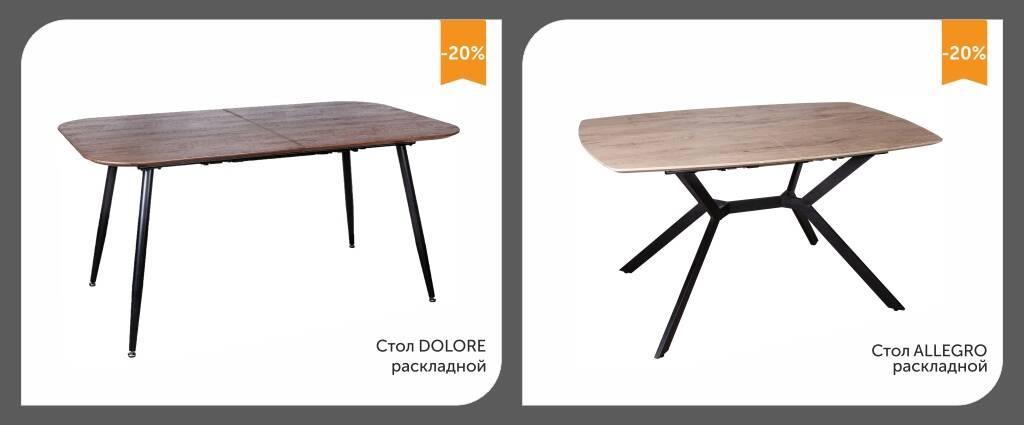 столы из дерева и МДФ со скидкой
