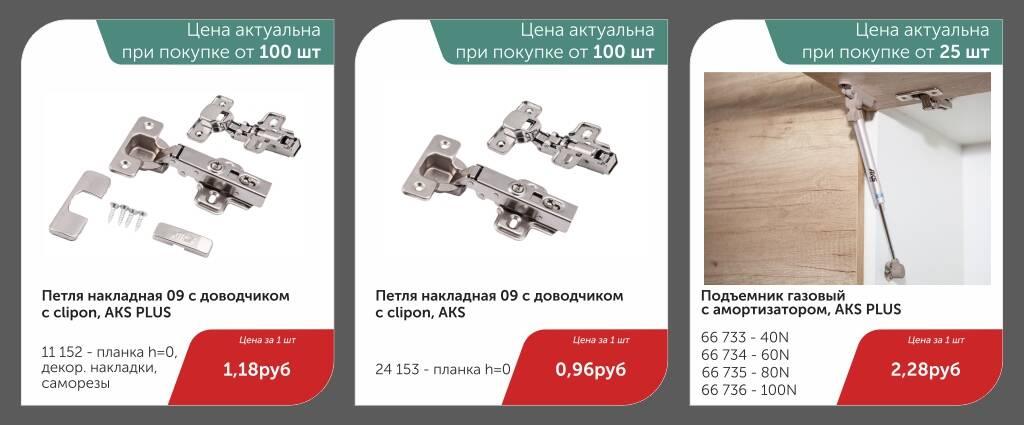 скидки на петли и подъемники AKS