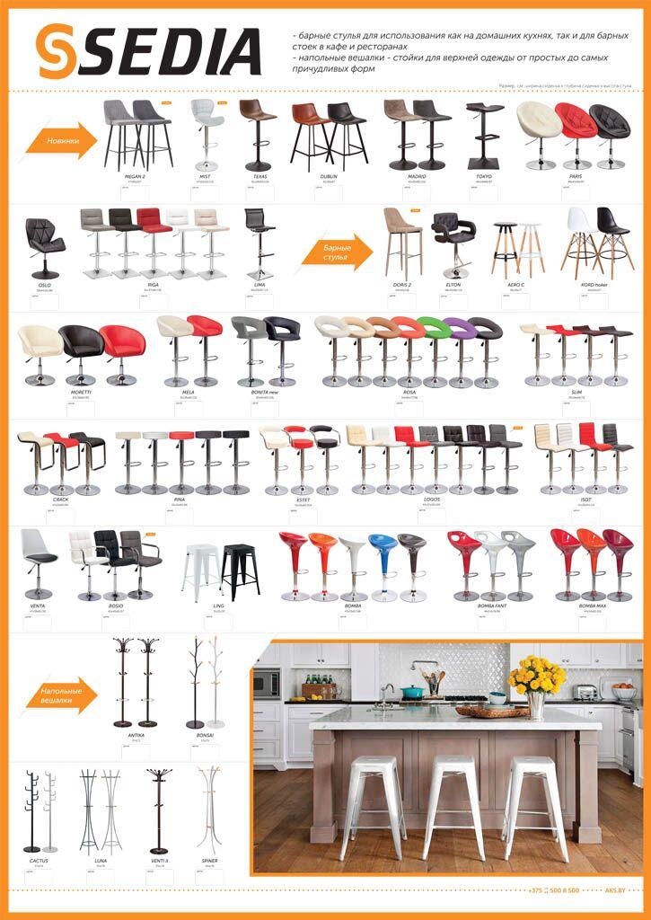 Плакат SEDIA барные стулья и вешалки