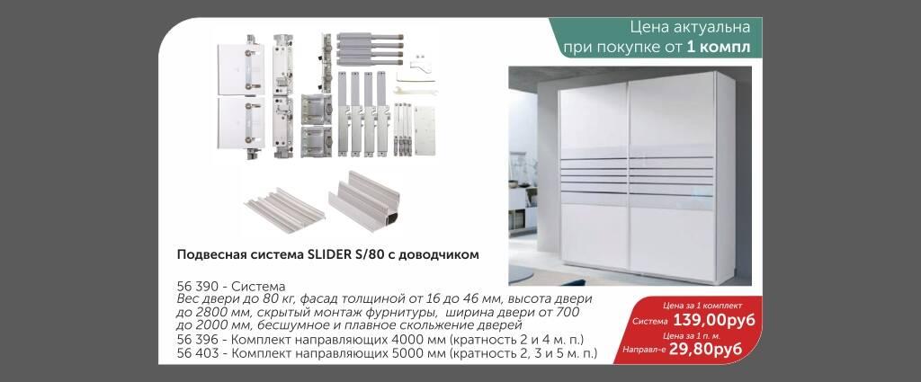 скидки на подвесные системы для шкафов