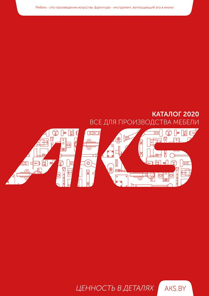 Каталог мебельной фурнитуры и комплектующих AKS 2020