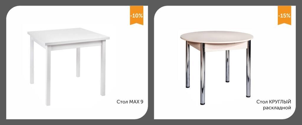 столы раздвижные (раскладные) со скидкой и бесплатной доставкой