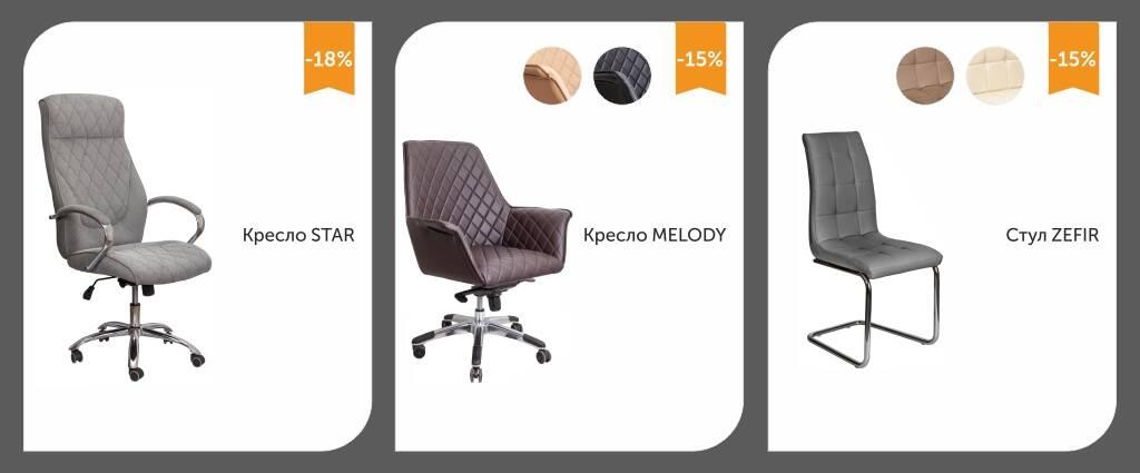 мебель Sedia акция, скидки, распродажа