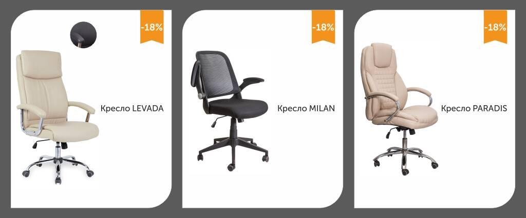 распродажа компьютерных кресел для дома и офиса