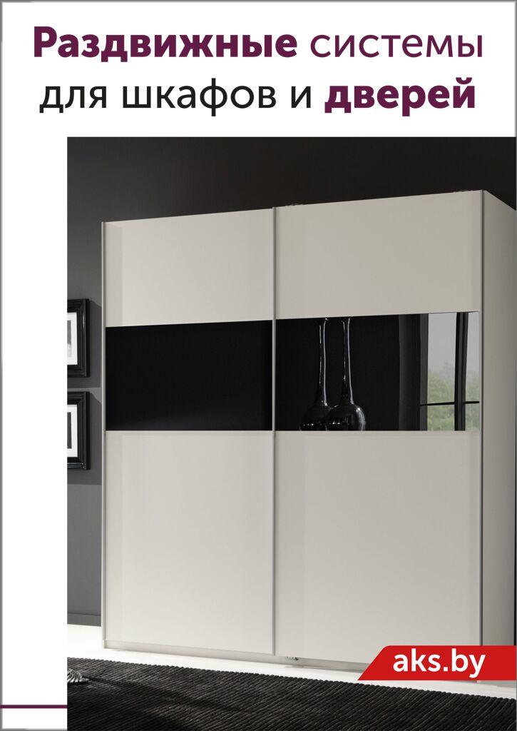 Буклет Раздвижные системы для шкафов и дверей