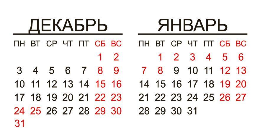 сетка календарь январь-февраль.jpg