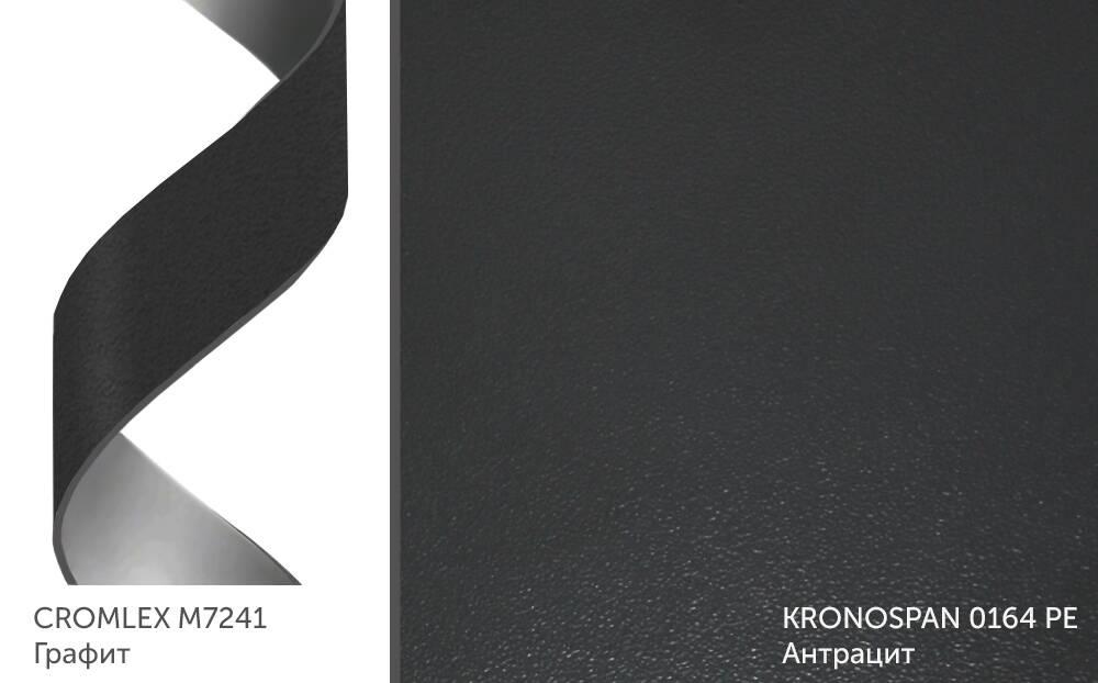 сочетание кромки Cromlex графит и ДСП Kronospan