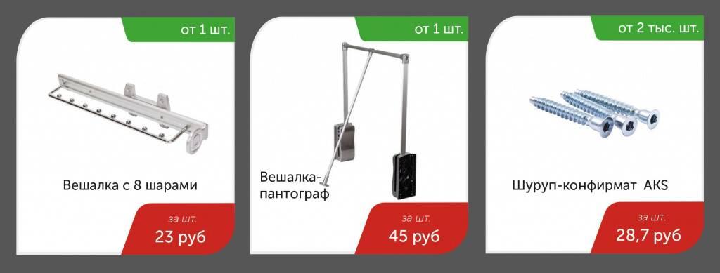 купить вешалки и шуруп-конфирмат по акционной цене