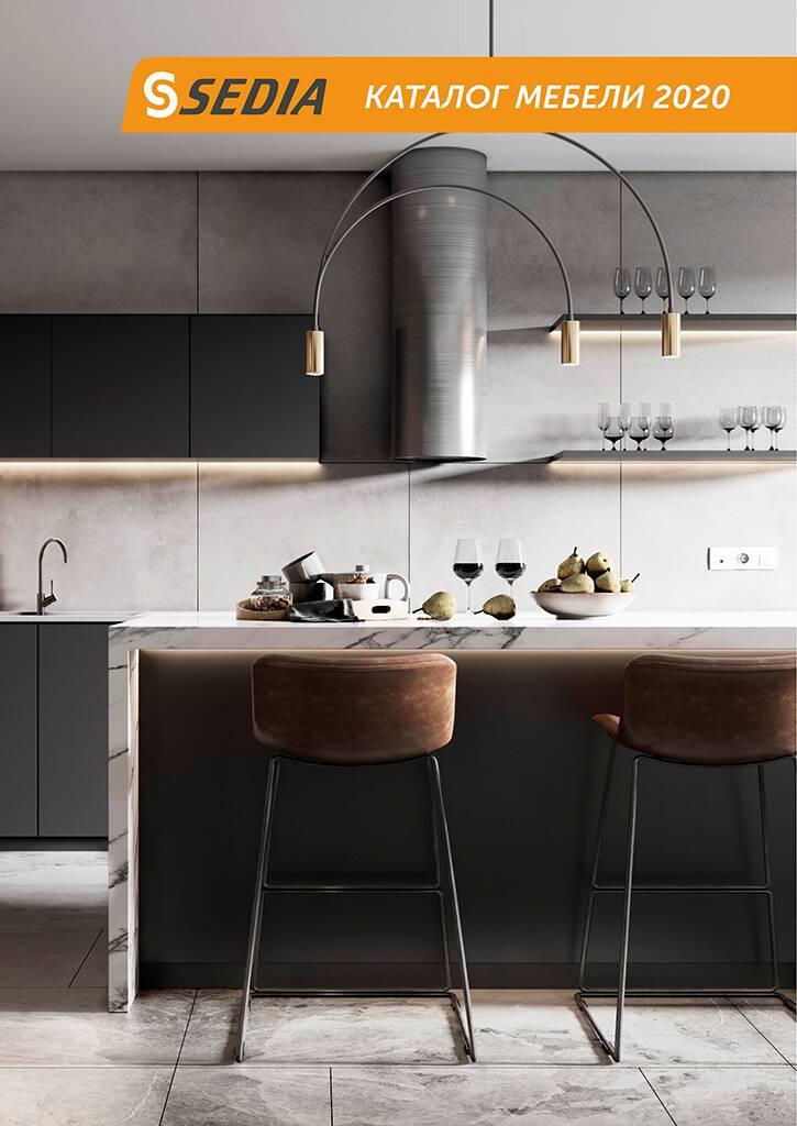 Каталог мебели для офиса, дома и отдыха SEDIA 2021