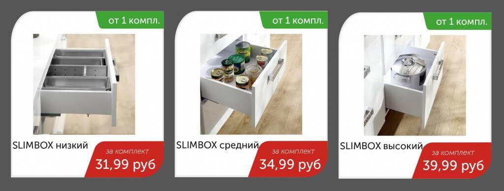 системы Слимбокс по акционной цене