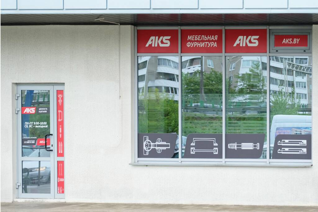 Мебельная фурнитура в Минске от AKS