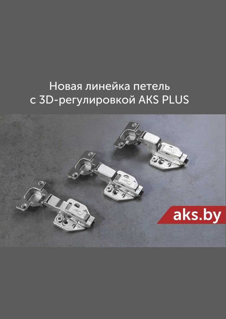 Петли AKS plus c 3D - регулировкой