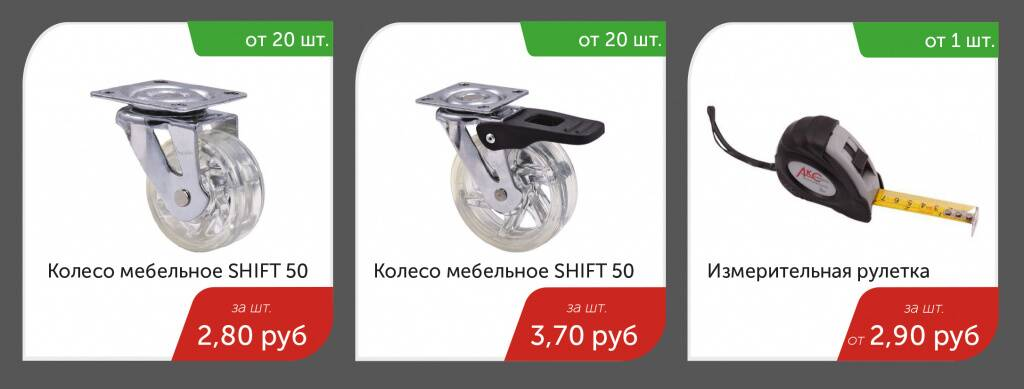 купить колеса мебельные и рулетку со скидкой