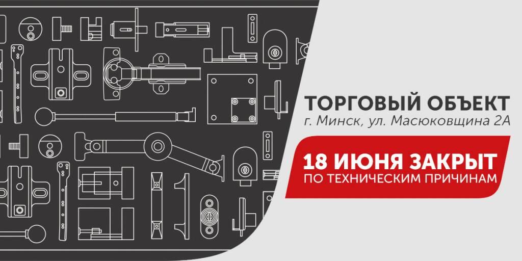 график работы ТО Минск