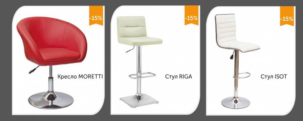 купить барные стулья по лучшей цене