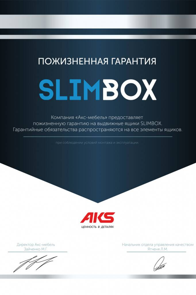 Сертификат Слимбокс.jpg